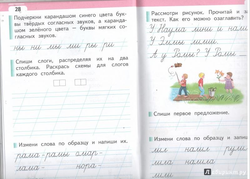 гдз по русскому языку 2 класс кибирева клейнфельд мелихова