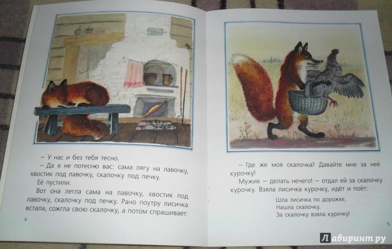 Иллюстрация 22 из 51 для Лисичка со скалочкой | Лабиринт - книги. Источник: Бог в помощь