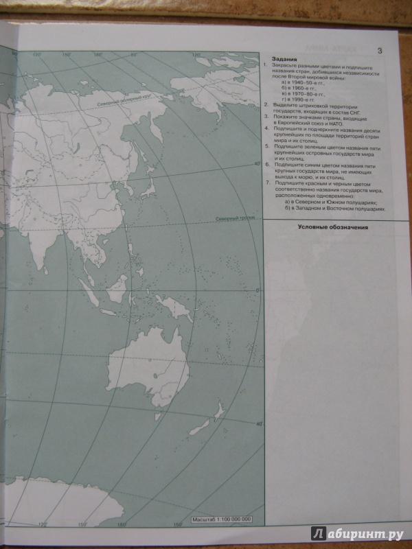 Гдз контурная карта по географии экономическая и социальная география мира