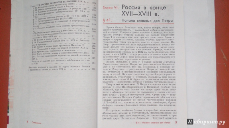 Гдз По Истории России 8 Класс Зырянов Ответы