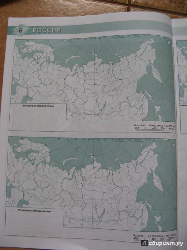 россии класс гдз география физическая география 8