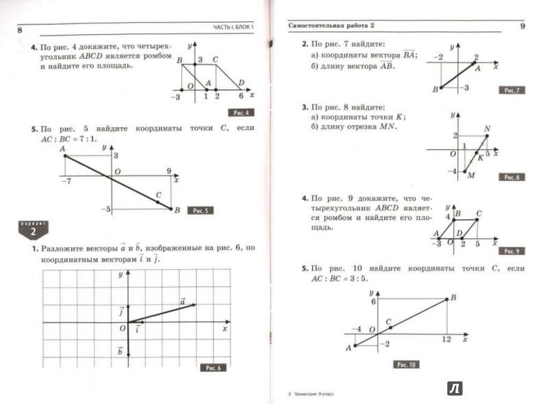 контрольная работа по геометрии 7 класс ответы параллельные прямые
