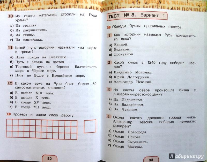 Гдз 4 Класс Окружающий Мир Тестовые Задания
