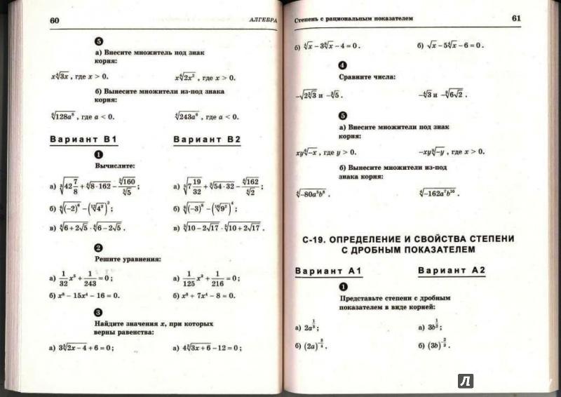 Гдз по алгебре и геометрии самостоятельные и контрольные работы ершова 8