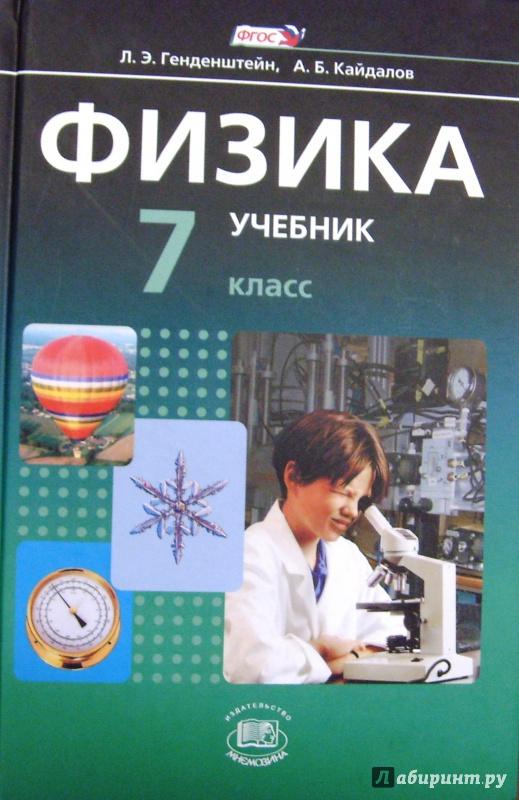 Генденштейн физике задачник скачать по учебник