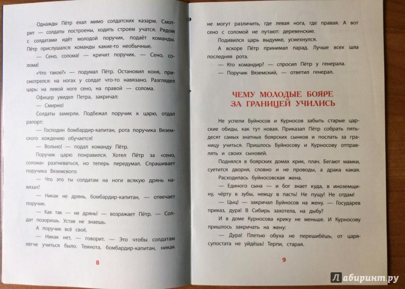 Иллюстрация 28 из 39 для Рассказы о Петре I - Сергей Алексеев   Лабиринт - книги. Источник: o__la__la
