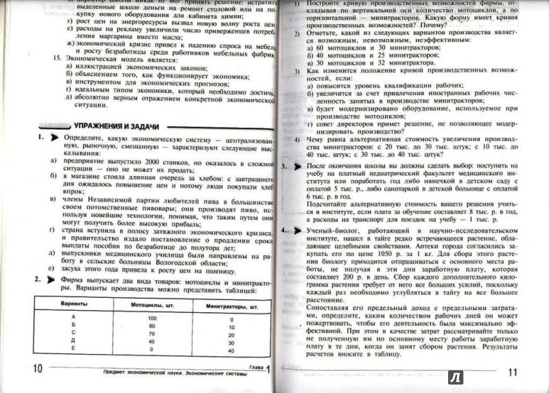 10-11 иванов на экономике решебник практикум по класс