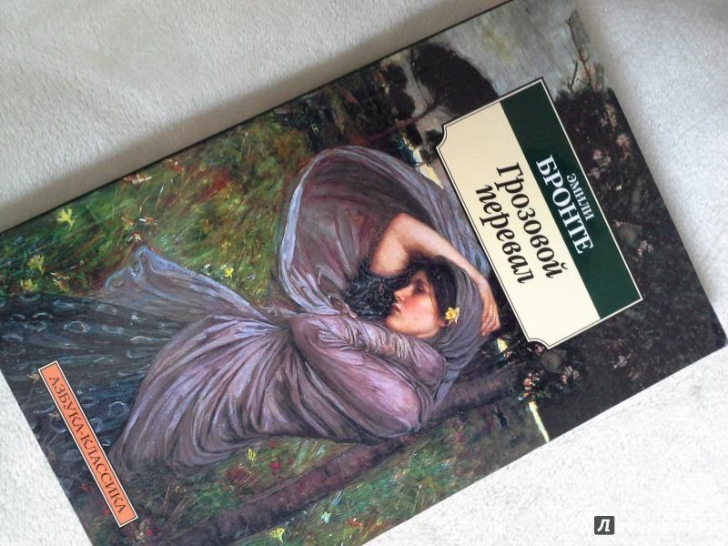 Иллюстрация 1 из 15 для Грозовой перевал - Эмили Бронте | Лабиринт - книги. Источник: ekaterinas20