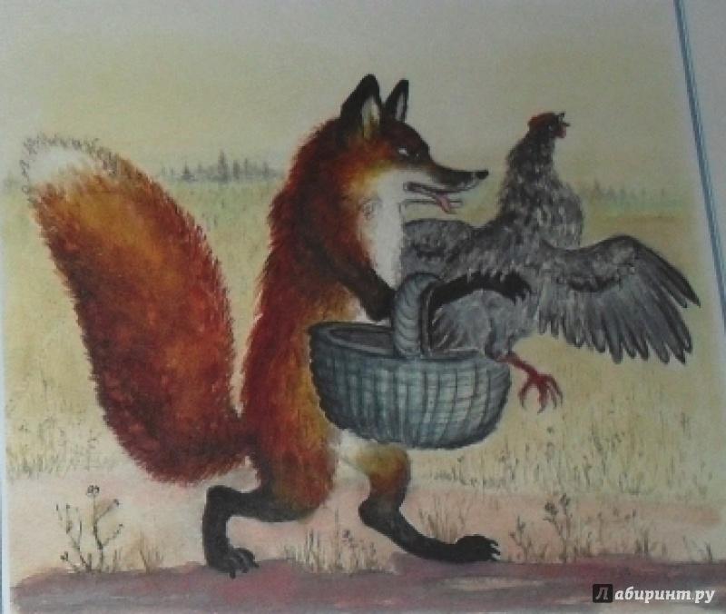 Иллюстрация 23 из 51 для Лисичка со скалочкой   Лабиринт - книги. Источник: Бог в помощь