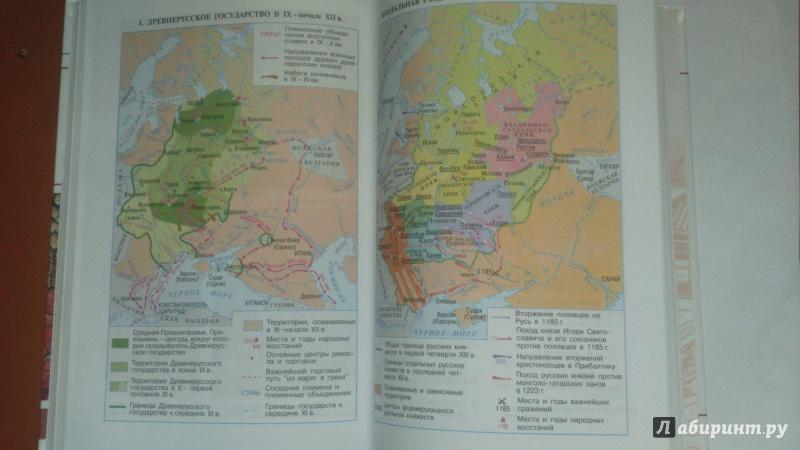 Решебник По Истории России 10 Класс Сахаров Буганов