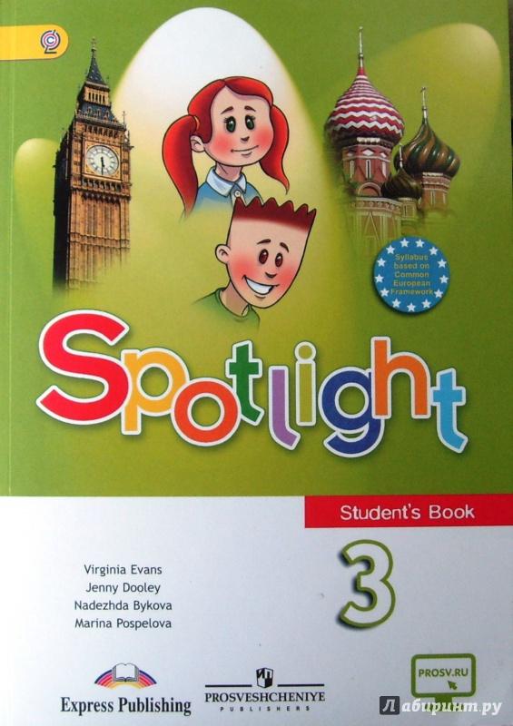 Английский язык. Рабочая тетрадь. 3 класс каталог издательства.