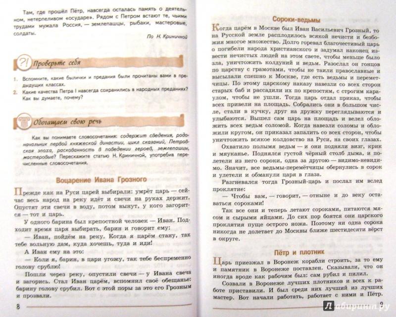 Гдз По Литература 7 Класс Учебник Коровина 2 Часть