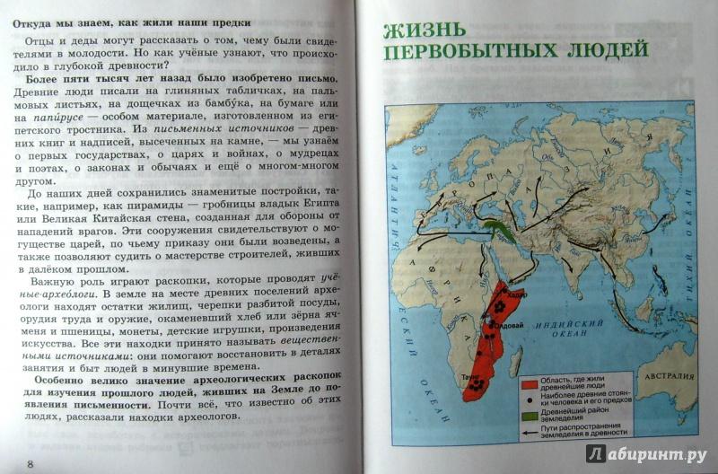 Гдз 5 класс всеобщяя история древнего мира