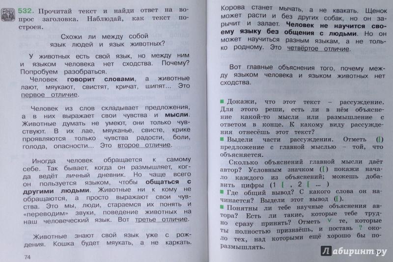 Шпаргалки по русскому языку класс авторы соловейчик,кузьменко часть 2