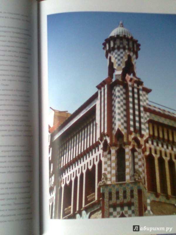 an essay on life of gaudi Overlooked throughout his life the work is composed of three inter-related subdivisions the first subdivision will discourse gaudi 's catalan roots, and early.
