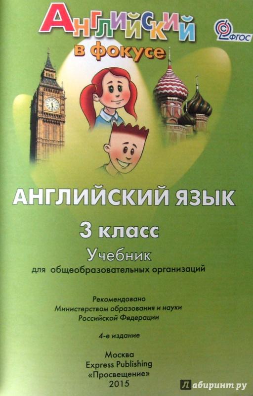 Книга Английский язык Английский в фокусе 4 класс