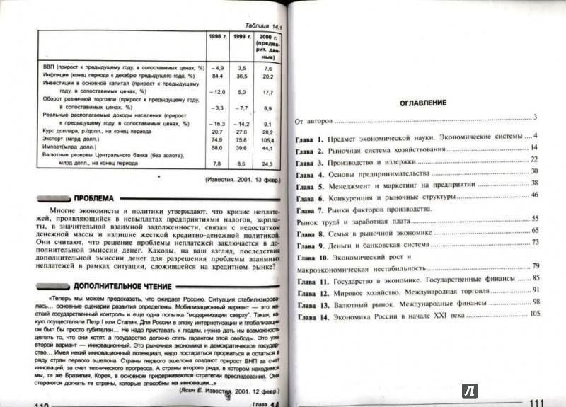 10 гдз класс экономика иванов 11