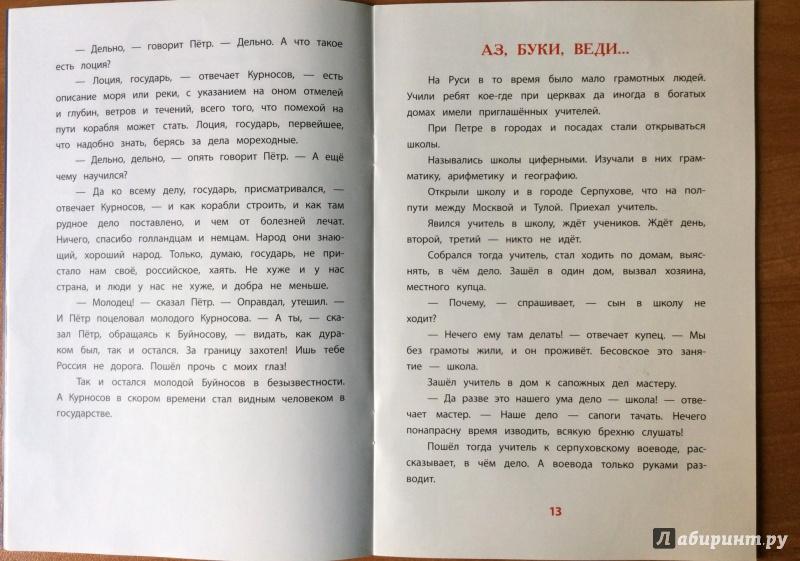 Иллюстрация 30 из 39 для Рассказы о Петре I - Сергей Алексеев | Лабиринт - книги. Источник: o__la__la