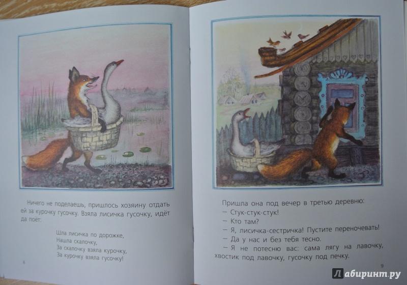 Иллюстрация 15 из 51 для Лисичка со скалочкой | Лабиринт - книги. Источник: adsveta