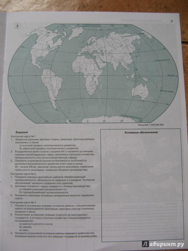 Экономическая И Социальная География Мира 10 Класс Контурная Карта Гдз Фгос