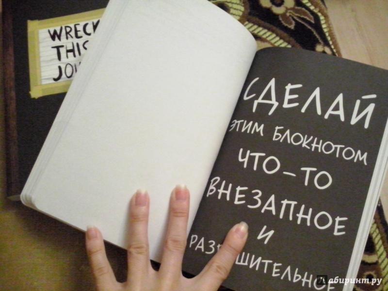 книги уничтожь меня фото