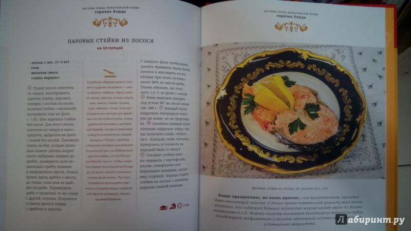 постные монастырские рецепты