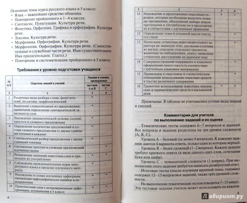 Контрольные по языку 7 русскому класс гдз