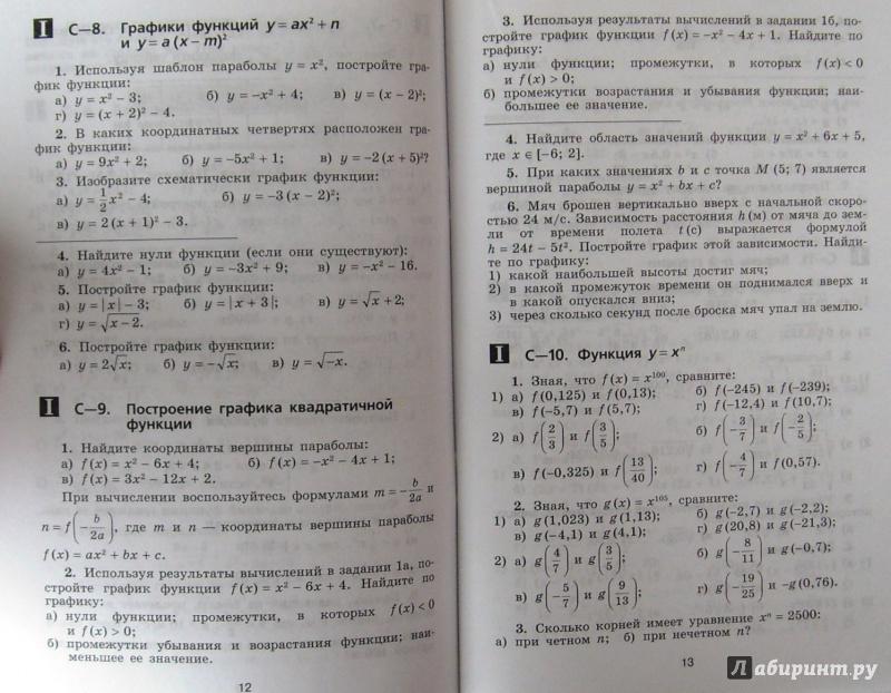 из для Алгебра класс Дидактические материалы Макарычев  Дидактические материалы Макарычев Миндюк Крайнева Лабиринт книги