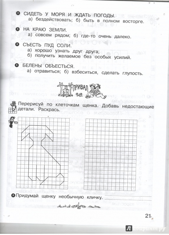 Гдз Мищенко Занимательный Русский Язык 4 Класс