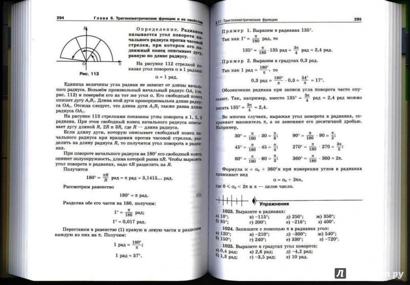 нешков миндюк 2007 класс феоктистов 7 макарычев алгебра гдз