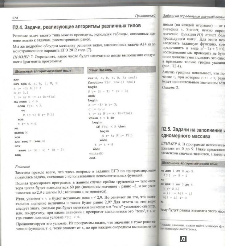 по златопольский программированию 3 издание решебник сборник задач