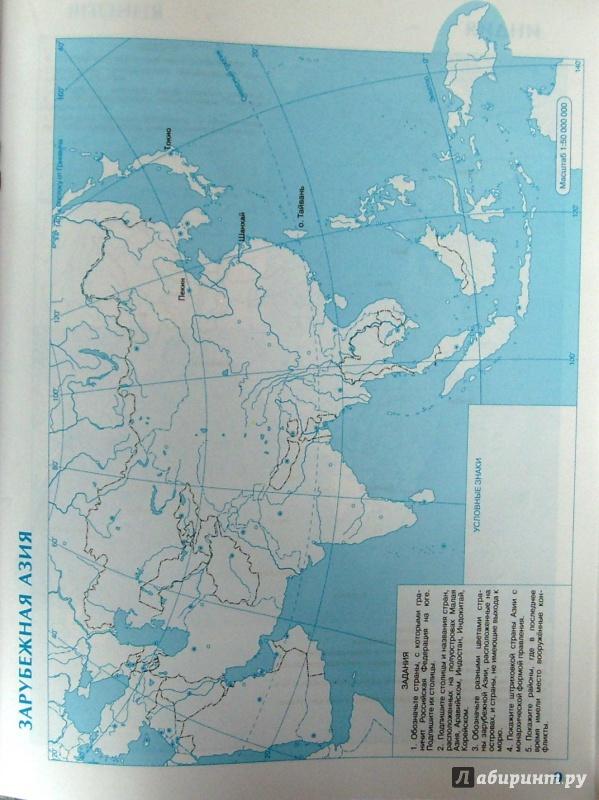 Решебник Контурных Карт По Географии 10 Класс Сиротин