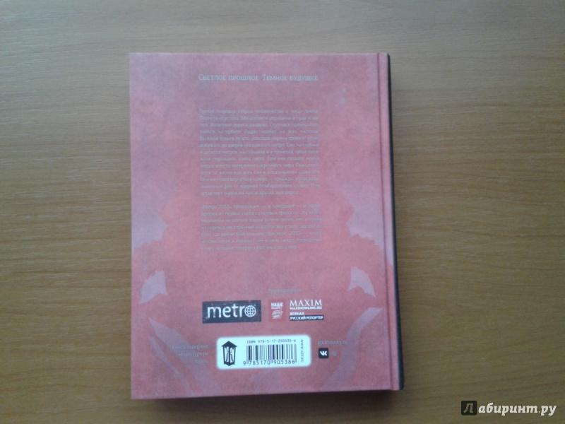 Иллюстрация 30 из 41 для Метро 2035 - Дмитрий Глуховский | Лабиринт - книги. Источник: Джини