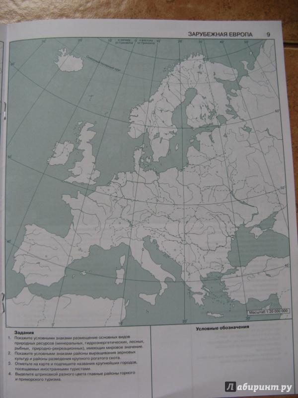 Контурная мира гдз география социальная по карта и географии экономическая