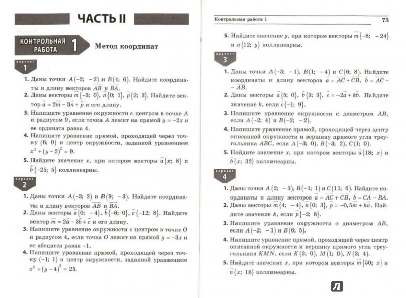 7 класс заданий для контроля знаний гдз а.п.ершова тематического сборник