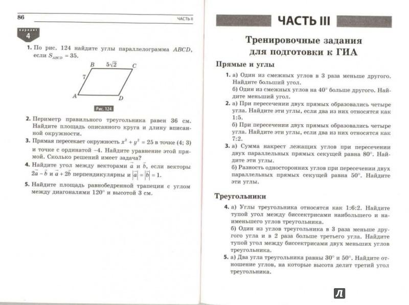 ГДЗ самостоятельные и контрольные работы, геометрия по алгебре 9 класс А.П. Ершова