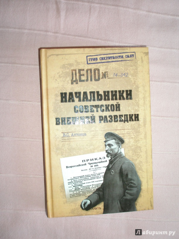 Иллюстрация 1 из 7 для Начальники советской внешней разведки - Владимир Антонов | Лабиринт - книги. Источник: oluanka