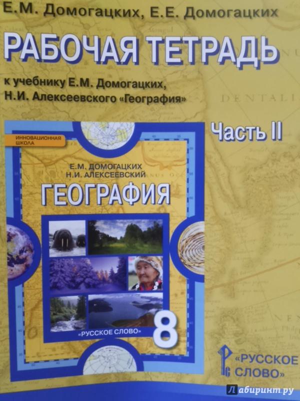 Рабочая домогацких 9 часть гдз 2 по географии тетрадь класс