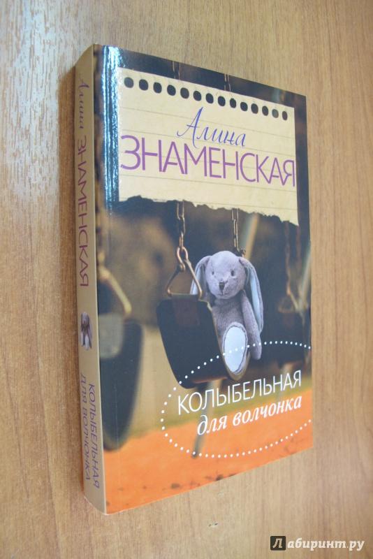 Иллюстрация 1 из 15 для Колыбельная для Волчонка - Алина Знаменская | Лабиринт - книги. Источник: Bookworm *_*