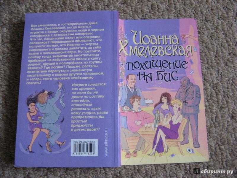 Иллюстрация 1 из 14 для Похищение на бис - Иоанна Хмелевская | Лабиринт - книги. Источник: 000