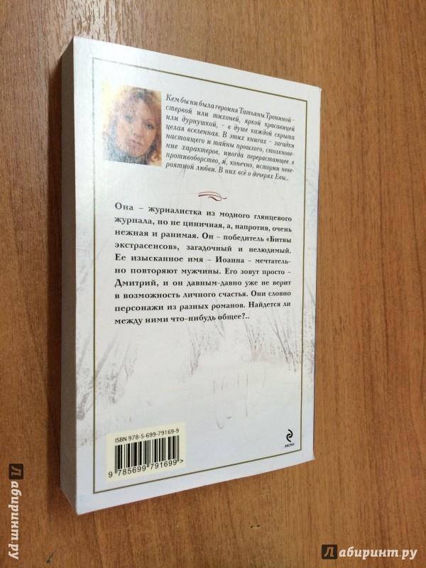 Иллюстрация 1 из 6 для Не пара - Татьяна Тронина | Лабиринт - книги. Источник: Bookworm *_*