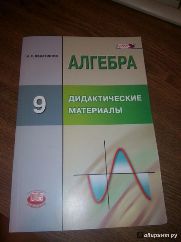алгебра 9 класс дидактические материалы феоктистов скачать