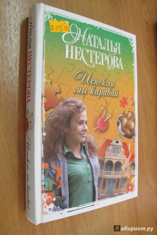 Иллюстрация 1 из 6 для Испекли мы каравай - Наталья Нестерова | Лабиринт - книги. Источник: Bookworm *_*