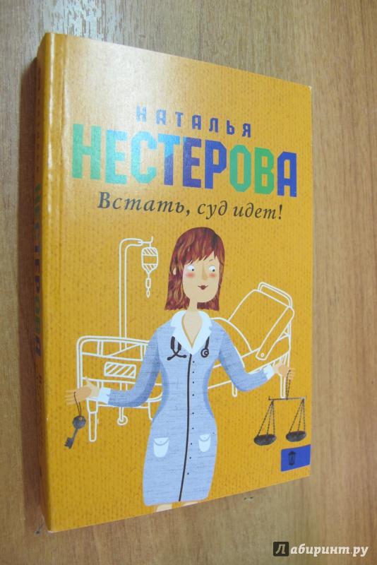 Иллюстрация 1 из 9 для Встать, суд идет! - Наталья Нестерова | Лабиринт - книги. Источник: Bookworm *_*