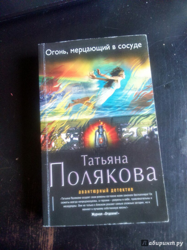 Иллюстрация 1 из 11 для Огонь, мерцающий в сосуде - Татьяна Полякова | Лабиринт - книги. Источник: Ефремова  Ксения