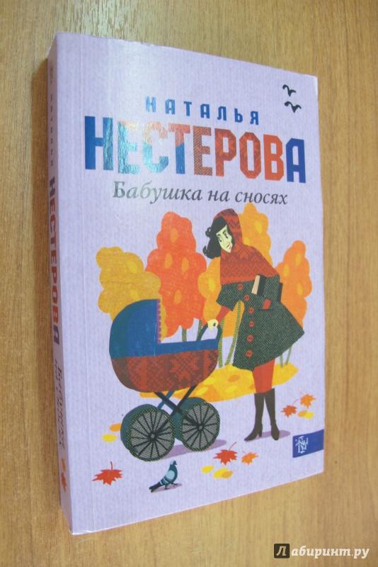 Иллюстрация 1 из 8 для Бабушка на сносях - Наталья Нестерова | Лабиринт - книги. Источник: Bookworm *_*