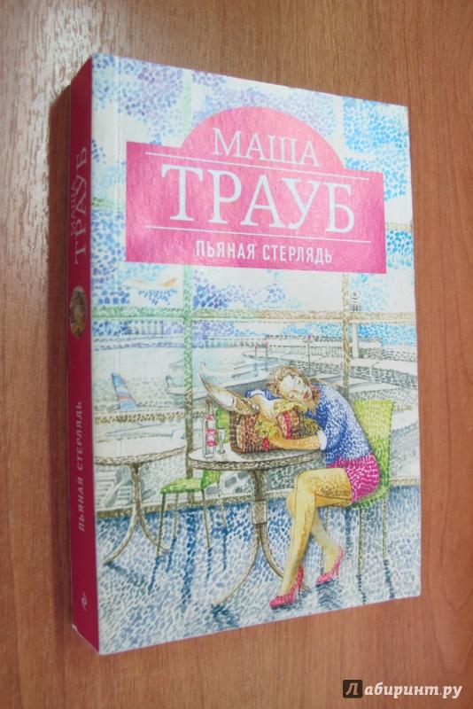 Иллюстрация 1 из 15 для Пьяная стерлядь - Маша Трауб   Лабиринт - книги. Источник: Bookworm *_*