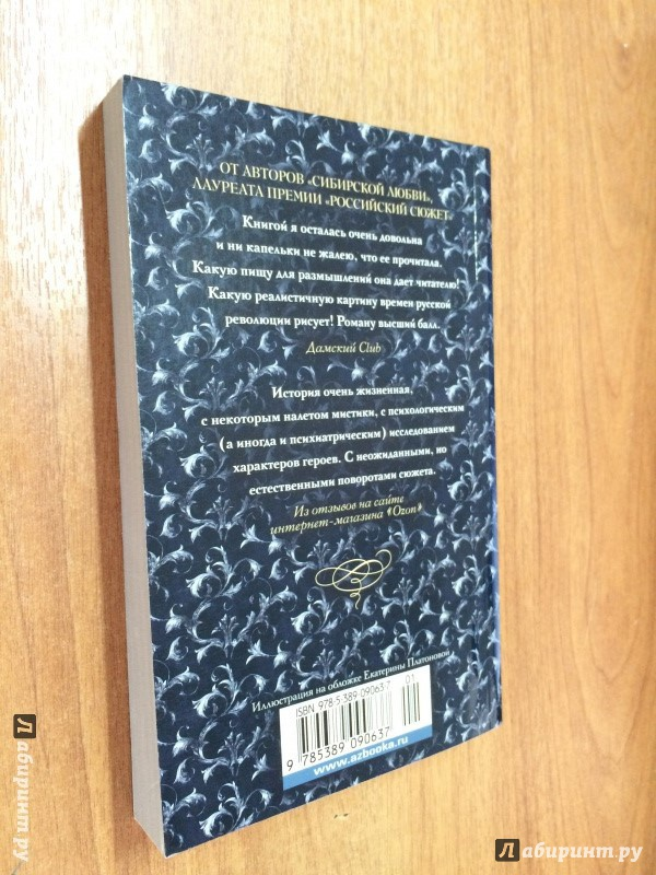Иллюстрация 1 из 7 для Синие Ключи. Книга 1. Пепел на ветру - Мурашова, Майорова | Лабиринт - книги. Источник: Bookworm *_*