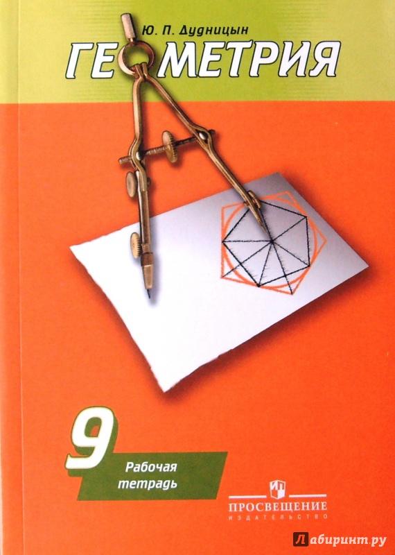 Иллюстрация 1 из 5 для Геометрия. 9 класс. Рабочая тетрадь - Юрий Дудницын | Лабиринт - книги. Источник: Соловьев  Владимир