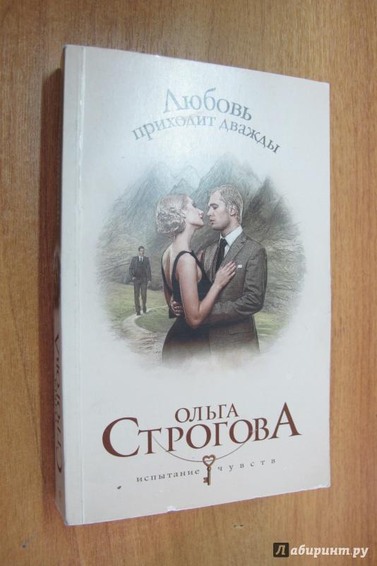 Иллюстрация 1 из 8 для Любовь приходит дважды - Ольга Строгова | Лабиринт - книги. Источник: Bookworm *_*